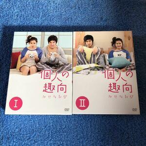 イミンホ 個人の趣向 DVD-BOX1&2