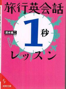 【300円セール】旅行英会話 1秒レッスン/清水健二著