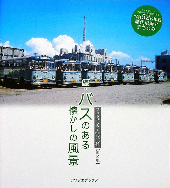 フォトブック14「続・バスのある懐かしの風景」西鉄バス・にしてつ・昭和レトロ・高速バス・観光バス・ボンネットバス・福岡県限定発売