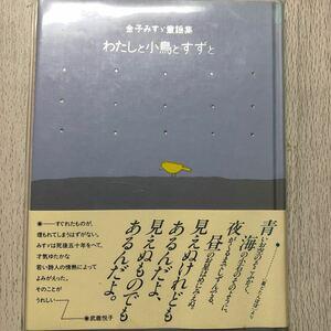 わたしと小鳥とすずと/金子みすゞ/矢崎節夫