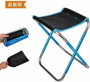 青 アウトドアチェア 折りたたみ椅子 ハイグレード 航空用アルミ合金を採用 超軽量 収納袋付き コンパクト 2秒収納 荷耐重80