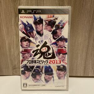 【新品未開封PSPソフト】プロ野球スピリッツ 2013