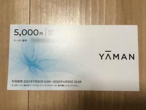 ★☆ヤーマン 株主優待5000円割引券【2022年4月30日迄】 送料無料☆★