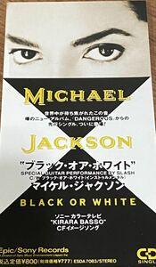 マイケル・ジャクソン ブラック・オア・ホワイト / MICHAEL JACKSON black or white / [廃盤]/日本盤 8cmCDシングル2曲入り