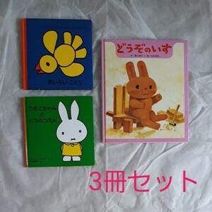 幼児向け絵本3冊セット どうぞのいす ブルーナ