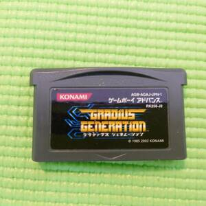 GBA/GRADIUS GENERATION(グラディウス ジェネレーション)