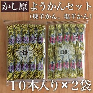 【送料無料】10本入り×2種セット|かし原 本煉羊かん 塩羊かん 合計20本