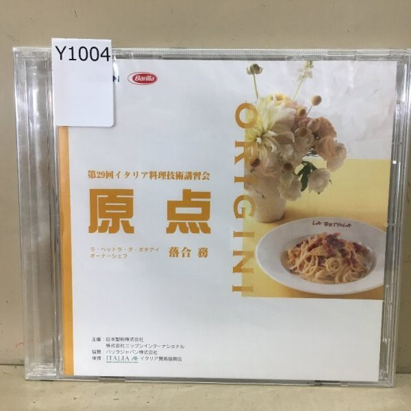 Y1004 未開封CD★ 第29回イタリア料理技術講習会 『原点』落合務 ラ・ベットラ