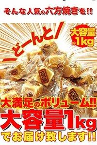 【SALE!!】株式会社天然生活 訳あり あんこギッシリ六方焼 どっさり1kg 個包装で食べやすい!和菓子好き必見!まんじゅう