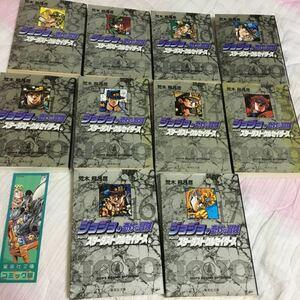 ジョジョの奇妙な冒険 3部全巻セット