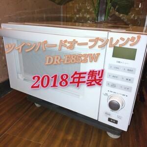 ツインバード オーブンレンジ DR-E852W