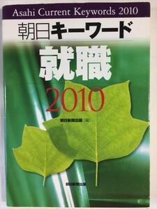 朝日キーワード就職2010 朝日新聞出版 即決あり SKU20161015-004