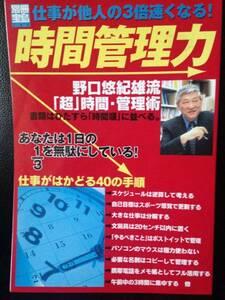 別冊宝島725号 仕事が他人の3倍速くなる!時間管理力 野口悠紀雄