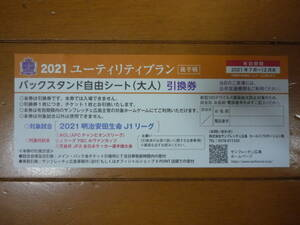 Same day shipping ☆ Sanfrecce Hiroshima Back Stand Free Sheet Voucher Stock Numen Tickets Soccer Hirigin Shareholder Special Offers Point Digestion PayPay Prompt decision