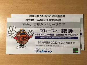 【送料無料】SANKYO株主優待◆吉井カントリークラブ・プレーフィー割引券◆'22/2/末まで