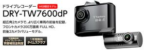 [新品] ユピテル ドライブレコーダー DRY-TW7600dP (DRY-TW7500dP 後継機種)