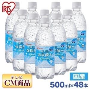 【送料無料】アイリスオーヤマ 炭酸水 富士山の強炭酸水 500ml ×48本