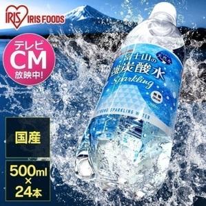 【送料無料】アイリスオーヤマ 炭酸水 富士山の強炭酸水 500ml ×24本