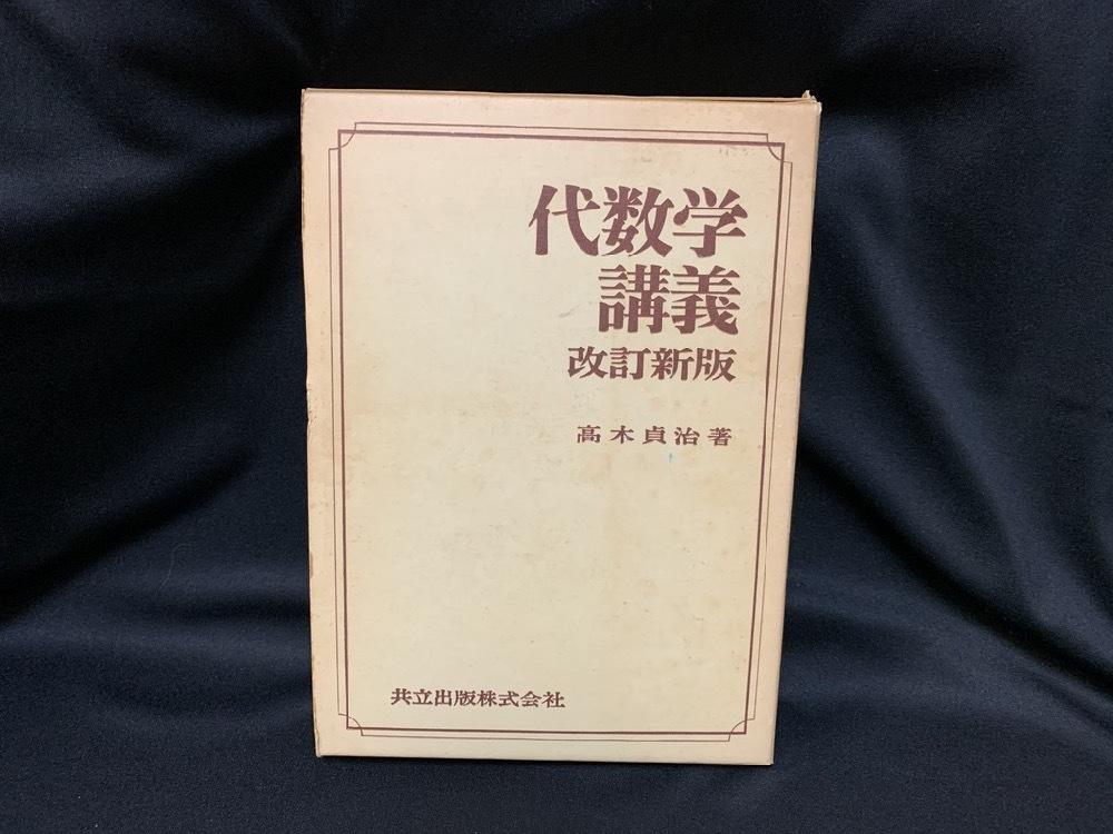 代数学講義 改訂新版 / 高木貞治 【共立出版株式会社】