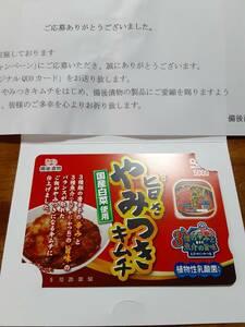 懸賞品:備後漬物 やみつきキムチ クオカード 5000円