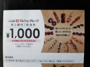 マルシェ★株主優待券25000円分★送料込