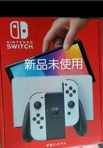 1円~【新型新品】有機EL ホワイト ニンテンドースイッチ本体 任天堂 Nintendo Switch