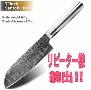 美しく切れ味も好評! 7インチ三徳包丁 デザインナイフ 高炭素ステンレス鋼 ダマスカス模様 アウトドア バーベキュー キャンプ