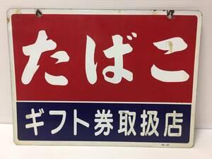 ♪【昭和レトロ】たばこ ギフト券取扱店 両面 看板 ホーロー看板 レトロ看板 (NF211012) 467-57