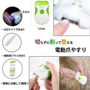 【期間限定】電動爪やすり 爪切り ネイルケア LEDライト 軽量 最安 水洗い可能
