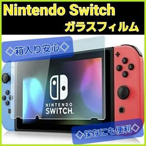 任天堂スイッチ Switch ガラスフィルム 保護フィルム
