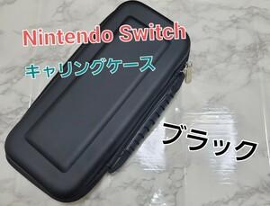 Switch キャリングケース ハード ケース 収納 持ち運び ブラック