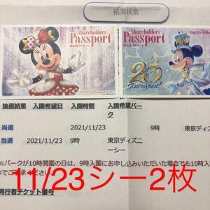 即決 11月23日(祝)東京ディズニーシー 9時入園 株主優待券 2枚セット