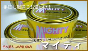 半額 万能マイティ【MIGHTY】クリーニングワックス スポンジ付き