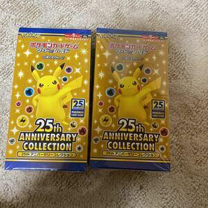ポケモンカードゲーム25th アニバーサリーコレクション