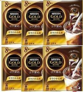 ネスカフェ ゴールドブレンド ポーション 【贅沢カフェモカ 】6袋