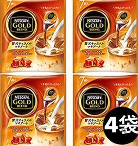 ネスカフェ ゴールドブレンド ポーション 【贅沢キャラメルマキアート 】(11g×7個)×4袋