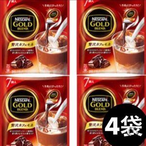 ネスカフェ ゴールドブレンド ポーション 【贅沢カフェモカ 】4袋