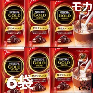 ネスカフェ ゴールドブレンド ポーション 【贅沢カフェモカ 】(11g×7個)×6袋