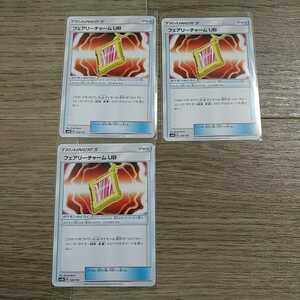ポケモンカード フェアリーチャーム UB 3枚/グッズ トレーナーズ ポケモンのどうぐ/サンムーン ポケカ ポケモンカードゲーム