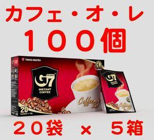 G7ベトナムコーヒー カフェオレ 正規品  20個×5箱