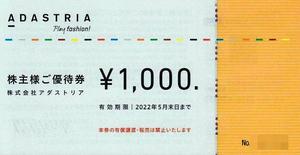アダストリアホールディングス株主様ご優待券 1000円券2枚