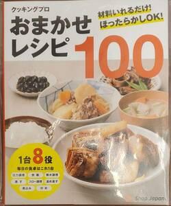 【新品・送料込み】おまかせレシピ100 クッキングプロ レシピ本 ショップジャパン