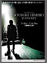B2ポスター/DOCUMENT OF 氷室京介/POSTSCRIPT/映画/boowy/last gigs