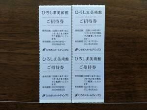 ひろぎん株主優待☆ひろしま美術館招待券4枚組☆普通送料込