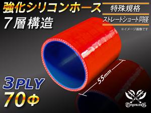 【超PAYPAY祭】特殊規格 シリコンホース ショート 同径 長さ55mm 内径70Φ 赤色 ロゴマーク無し ジムニー 等 GH-JB23W 汎用品