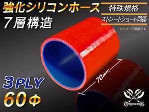 【超PAYPAY祭】特殊規格 シリコンホース ショート 同径 長さ70mm 内径60Φ 赤色 ロゴマーク無し ジムニー 等 GH-JB23W 汎用品
