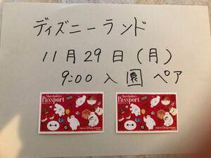 ディズニーランド ペア 株主優待券 当選 ディズニーパーク 11月29日