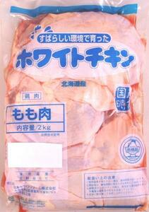 国産 北海道産鶏モモ肉2Kg 冷蔵