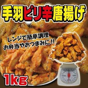 手羽ピリ辛唐揚げ 1kg 冷凍品 バッファローチキンおつまみ