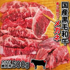 黒毛和牛A4等級希少部位メガネ カルビ焼肉用500g 冷蔵 霜降り 国産牛肉